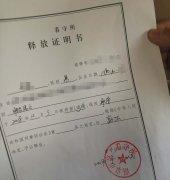 郑某涉嫌职务侵占,取保成功后终判缓刑